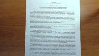 видео Договор купли-продажи земельного участка, образец 2017 (Росреестр)