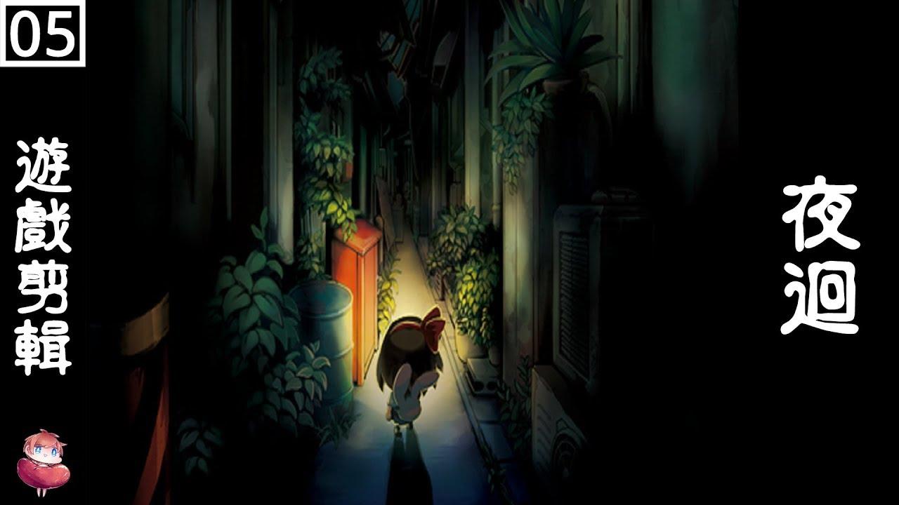 夜迴 #5 第四章(End) 恐怖遊戲 探索向 ⇀ 找到波蘿了【諳石實況】 - YouTube