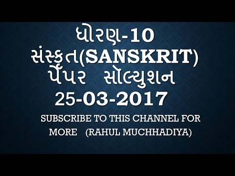 (25-03-2017) SANSKRIT | Answer Key | GSEB SSC 10th | Paper Solution | Gujarat Board