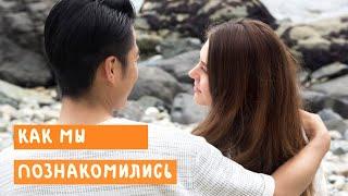 КАК МЫ ПОЗНАКОМИЛИСЬ. История знакомства с мужем корейцем.
