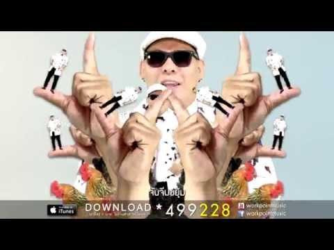 [new] ไก๊ไก่ โหน่ง ชะชะช่า เพลง Official MV ล่าสุด-mp3 4share