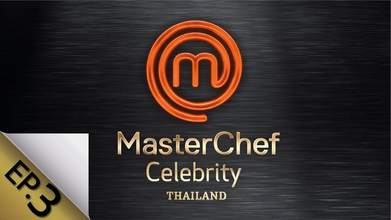 [Full Episode] MasterChef Celebrity Thailand มาสเตอร์เชฟ เซเลบริตี้ ประเทศไทย Episode 3