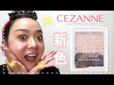 【セザンヌの新色ハイライト✨】CEZANNE's new highlight✨