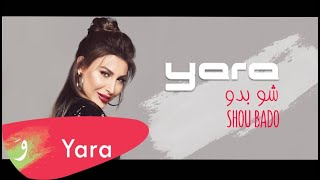 Yara - Shou Bado [Official Music Video] (2019) / يارا - شو بدو