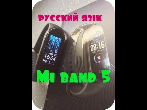 Русский язык на китайский Xiaomi Mi Band 5 ( для iPhone )
