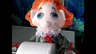 Кукла держатель для туалетной бумаги или бумажного полотенца