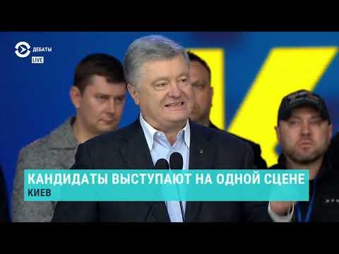 Дебаты Порошенко и Зеленского, полная версия