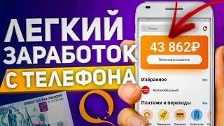КАЖДЫЙ ДЕНЬ +500 РУБЛЕЙ ПАССИВНО НА ТЕЛЕФОНЕ - Как заработать деньги с телефона в интернете