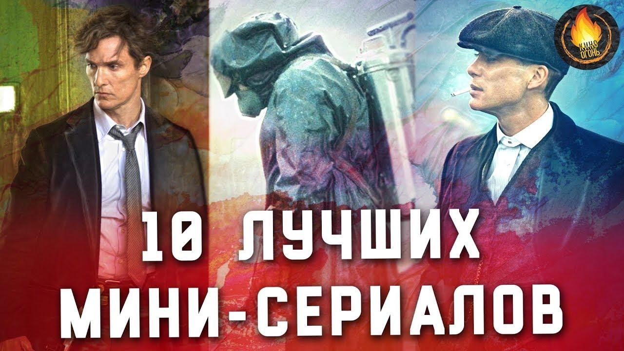 Русские Мини-Сериалы для просмотра он-лайн.