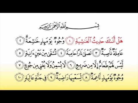 Surat Al Ghashiya 88 سورة الغاشية    Children Memorise -  kids Learning quran