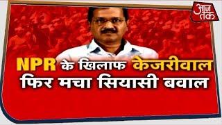 NPR के खिलाफ Kejriwal, फिर मचा सियासी बवाल । Dangal With Chitra Tripathi