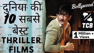Best Bollywood Thrillers of all time|| Best Thriller films of Bollywood || Part-1|| The Choice Box