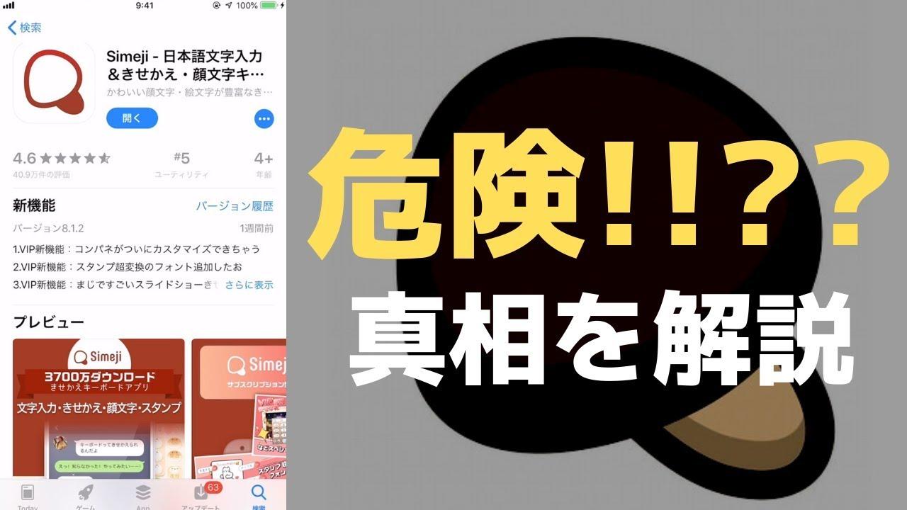 Simejiが危険なアプリって本当 フルアクセスは Simejiの噂の真相を徹底解説