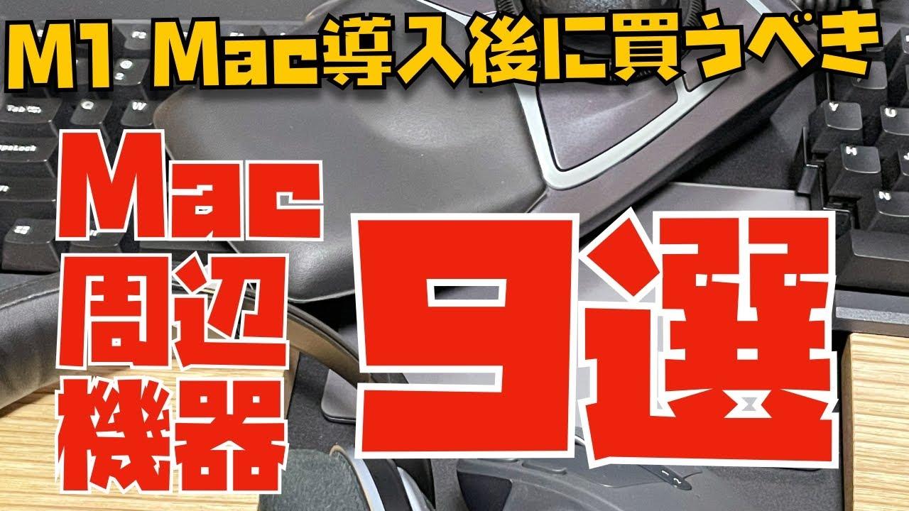 【2021】M1 Mac導入後に購入すべき周辺機器9選