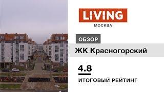 жК «Красногорский» отзыв Тайного Покупателя. Новостройки Москвы