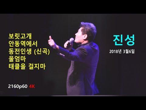 진성 - 보릿고개 / 안동역에서 / (신곡) 동전인생 / (신곡) 울엄마 / 태클을 걸지마 (2018년 3월6일) (2160p60 4K)