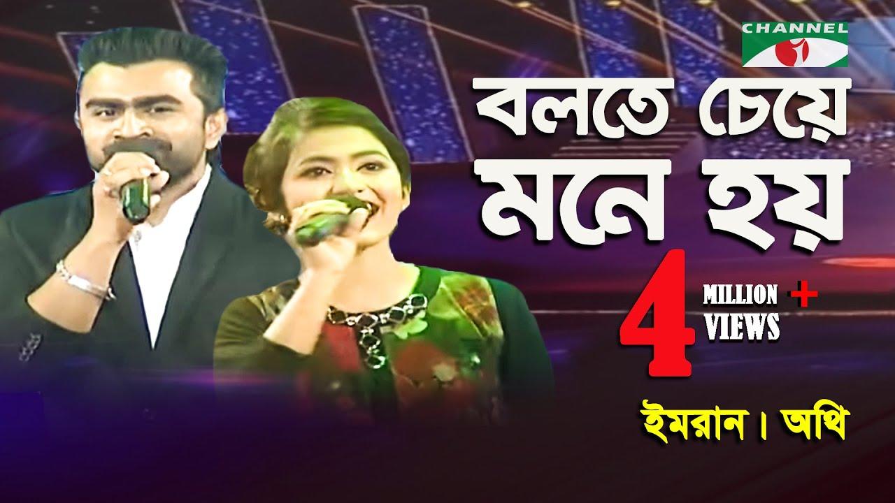 Bolte Cheye Mone Hoy | Khude Gaanraj - 2016 | Athi | Adhunik Song | Channel i