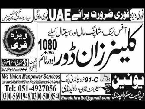 Jobs in Saudi Arabia & UAE, 29 January 2018