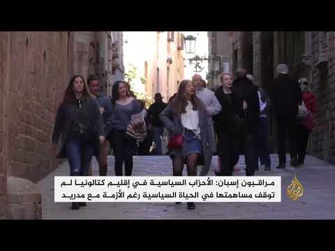 نجاة دريوش: أول امرأة مسلمة في برلمان كتالونيا  - نشر قبل 11 ساعة
