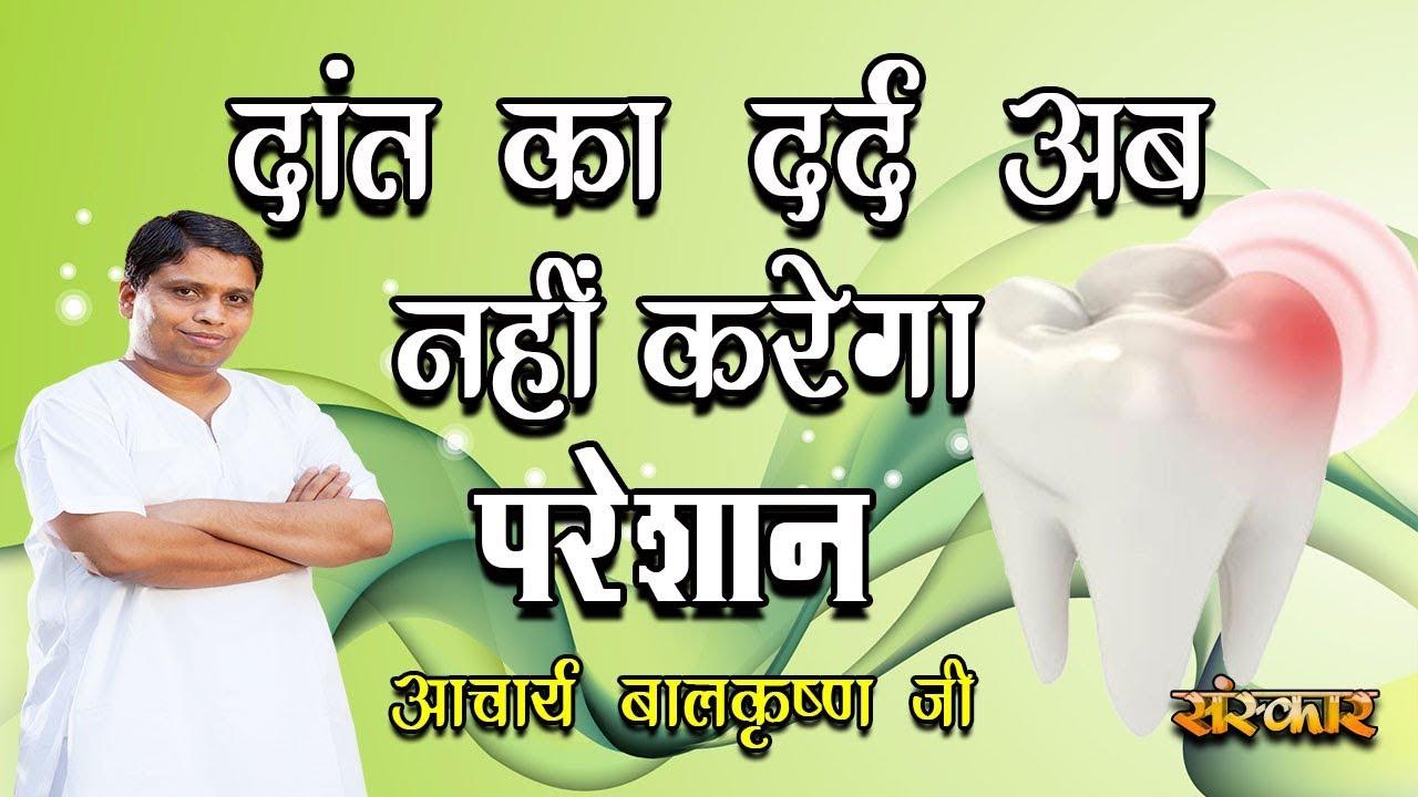 दांत, सिरदर्द, मिर्गी व गले की समस्या का रामबाण उपाय जानिए आचार्य बालकृष्ण जी से || HEALTH MANTRA ||