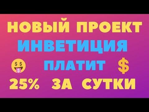 Как заработать в интернете с вложением денег, зарабатывать деньги в интернете с вложениями