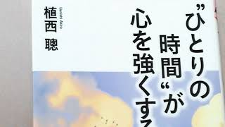 """「""""ひとりの時間"""