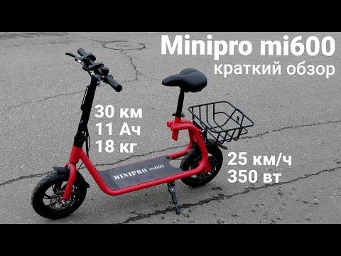 Краткий обзор электросамоката Minipro Mi600