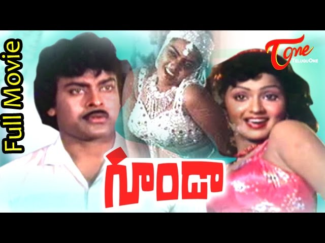 Goonda Full Telugu Movie | Chiranjeevi | Radha | TeluguOne