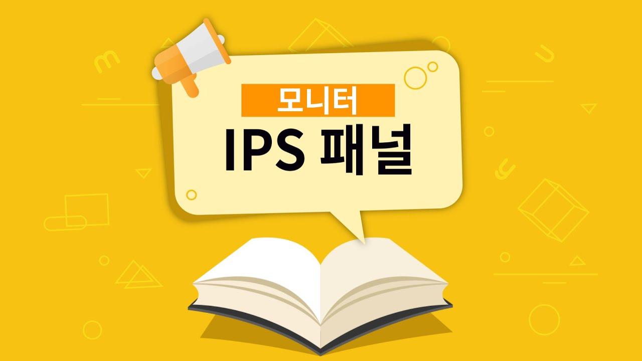 모니터의 IPS 패널이란? [용어설명]