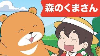 Japanese Children's Song - 童謡 - Mori no Kuma-san - 森のくまさん