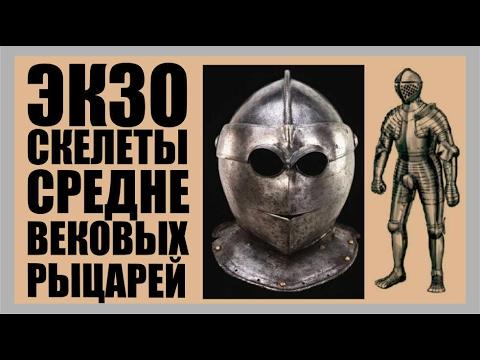 Зкзоскелеты средневековых рыцарей.