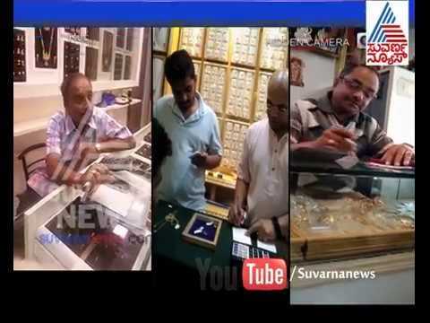 Gold Consumers Be Alert | Suvarna News