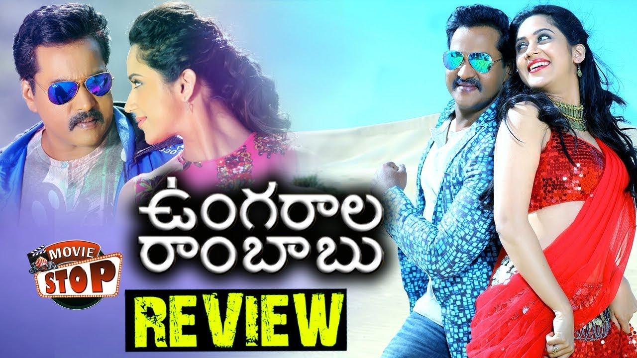 Ungarala Rambabu Review Ungarala Rambabu Telugu Movie Review Movie Stop Youtube