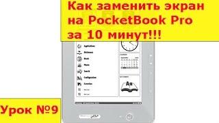 замена экрана на электронной книге PocketBook Pro, инструкция как своими руками заменить дисплей