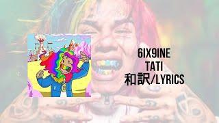 6IX9INE-Tati (Lyrics)(日本語)