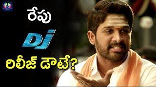 రేపు డీజే రిలీజ్ డౌటే | Duvvada Jagannadham Movie | Allu Arjun | Pooja Hegde | Telugu Full Screen