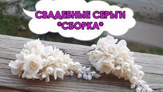 СВАДЕБНЫЕ СЕРЬГИ (СБОРКА) / WEDDING EARRINGS (ASSEMBLY) * МАСТЕР-КЛАСС * DIY