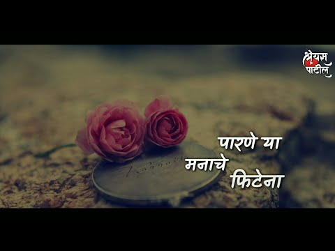 New Marathi Romantic Song| Khulta Kali Khulena|new Whatsapp Status Video|shreyas Patil