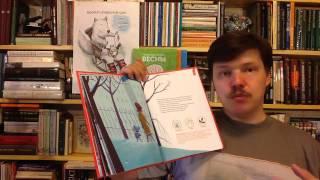Кушарьер Софи. Серия книг ''Времена года для малышей''