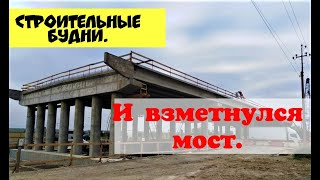 ТРАССА А290 КРАСНОДАРСКИЙ КРАЙ/ НОВЫЙ МОСТ/ СТРОИТЕЛЬНЫЕ БУДНИ
