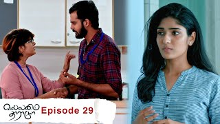 Vallamai Tharayo | EP 29 | YouTube Exclusive | Digital Daily Series | 03-12-2020