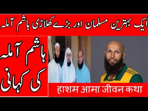 Hashim Amla a true muslim and grate players of all time life story Urdu/hindi