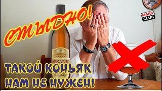 """Коньяк """"Абхазия 5 звезд""""  Дегустация и отзывы"""