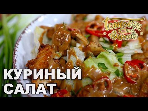 Куриный салат по-азиатски | Готовим вместе