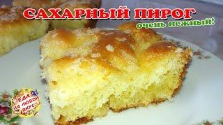 Безумно вкусный САХАРНЫЙ ПИРОГ   Такого Вы еще не ели))