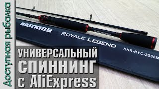 универсальный спиннинг с АлиЭкспресс  KastKing Royale Legend  Распаковка, обзор