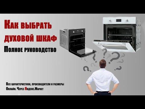 Как выбрать духовой шкаф | Все характеристики, функции духовок | Bosch, Electrolux, Weissgauff