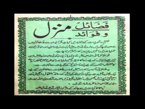 SURAH MANZIL FULL PDF DOWNLOAD