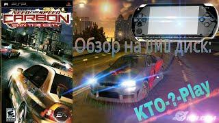 Обзор на UMD диск: NFS Carbon Own The City (PSP)