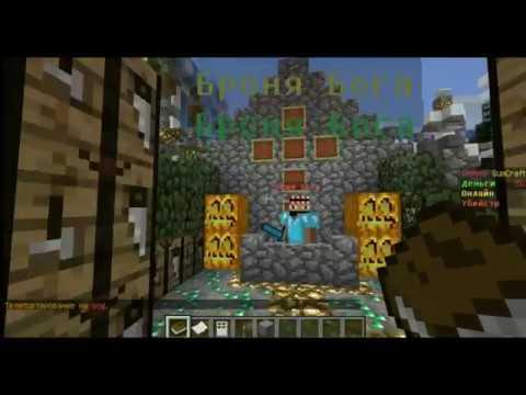 Как взломать креатив в Minecraft? Чит на взлом креатива Minecraft 172 на серверах